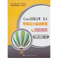 CorelDRAWX4平面设计基础教程