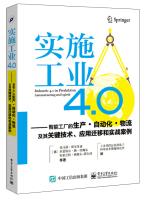 实施工业4.0:智能工厂的生产自动化物流及其关键技术、应用迁移和实战案例