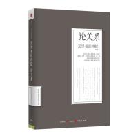 【中信出版社】克里希那穆提系列文集:论关系