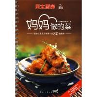 贝太厨房·妈妈做的菜:在你心里永远排第一的80道美味