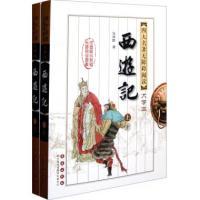 西游记(上下)/四大名著无障碍阅读大字本
