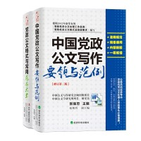中国党政公文写作要领与范例修订第二版+党政公文格式与常用范本大全(共2册)