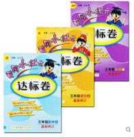 包邮2015秋黄冈小状元达标卷语文数学英语三年级上册全3册人教版最新版
