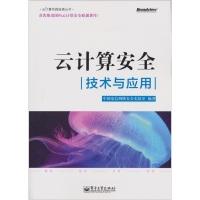 云计算实践指南丛书:云计算安全技术与应用