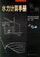水力计算手册(第2版)李炜主编科技书籍