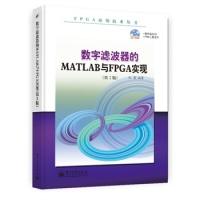 数字滤波器的MATLAB与FPGA实现(第2版)(含CD光盘1张)