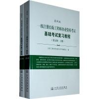 一级注册结构工程师执业资格考试基础考试复习教程(第5版)(最新版)(上下册)