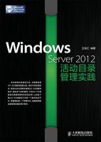 WindowsServer2012活动目录管理实践