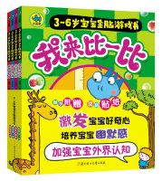 小蓝象:3-6岁宝宝全脑游戏书(套装共4册)