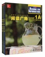 美国中小学生拓展读本:阅读广角(套装全4册)