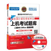 全国计算机等级考试上机考试题库二级MSOffice高级应用(2016年3月无纸化考试专用附光盘)