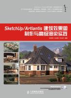 SketchUp/Artlantis建筑效果图制作与高级渲染实践