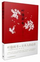 叶隐闻书日本人的论语;一本书读懂日本人的狂、雅、忠、逆&nbsp