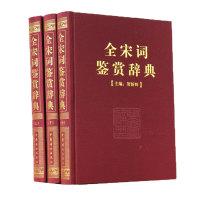 全宋词鉴赏辞典(豪华精装本)(套装全3册)