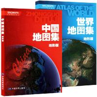 中国地图集+世界地图集(地形版)精选套装地图工具书