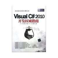 VisualC#2010开发权威指南尹成,陈荔城,陈振宇9787302300618