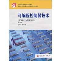 中等职业教育国家规划教材:可编程控制器技术(第2版)