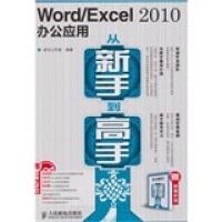Word/Excel2010办公应用从新手到高手