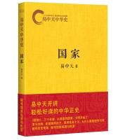 易中天中华史第二卷:国家
