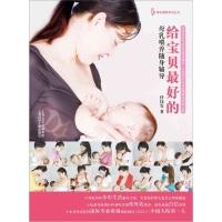 给宝贝最好的:母乳喂养随身辅导