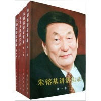 朱镕基讲话实录(套装共4卷)