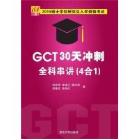GCT30天冲刺全科串讲(4合1)-2015硕士学位研究生