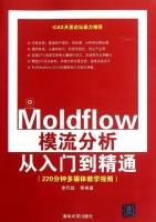 Moldflow模流分析从入门到精通李代叙等科技计算机与互联网书籍