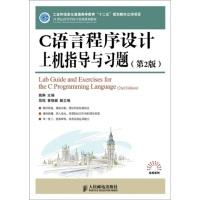 C语言程序设计上机指导与习题(第2版)