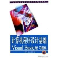 计算机基础教育课程体系规划教材:计算机程序设计基础:VisualBasic版习题集