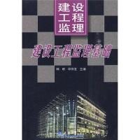 建设工程监理(上):建设工程监理基础