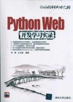PythonWeb开发学习实录配光盘Web程序员成功之路李勇王文强计算机与
