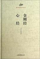国学经典读本丛书:金刚经心经
