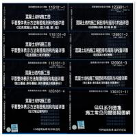 区域包邮平法11G101-112G901-1系列全套图集8册