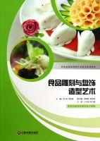 食品雕刻与盘饰造型艺术(吉林省精品课程开发建设系列教材)