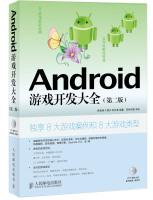 Android游戏开发大全(第2版)