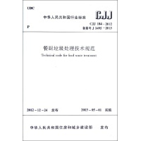 CJJ184-2012餐厨垃圾处理技术规范