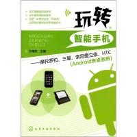 玩转智能手机:摩托罗拉、三星、索尼爱立信、HTC(Android安卓系统)