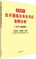 中公版·2015党政机关公开遴选公务员考试:案例分析(新版)