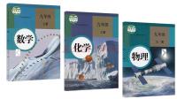 2015人教版初三九年级上册数学物理化学3本套9年级上册数理化课本教材教科书