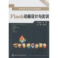 Flash动画设计与实训(王俊波)