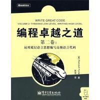 编程卓越之道第2卷:运用底层语言思想编写高级语言代码