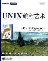 UNIX编程艺术埃瑞克理曼德计算机与互联网书籍