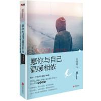 畅销现货书籍愿你与自己温暖相依新锐作家余儒海作品,倾心呈现励志成功书籍