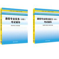 区域包邮通信专业综合能力(初级)考试辅导+实务套装2本