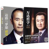 万达哲学+道路与梦想全套装共2册王健林首次自述经营之道万科王石亲笔自传