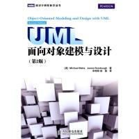 UML面向对象建模与设计-(第2版)-图灵计算机科学