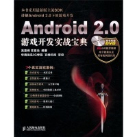 Android2.0游戏开发实战宝典(附DVD光盘1张)