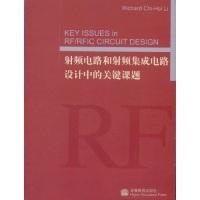 射频电路和射频集成电路设计中的关键课题
