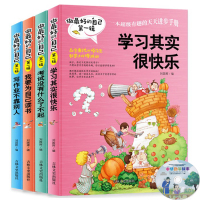做最好的自已第一辑全4册学习其实很快乐等小学生校园励志书6-8-10-12岁附送cd