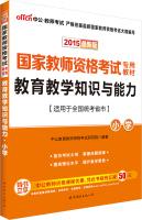 中公2015国家教师资格考试专用教材教育教学知识与能力·小学(新版)